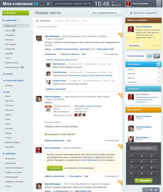 Регистрация на битрикс24 как сформировать книгу продаж в комплексной автоматизации