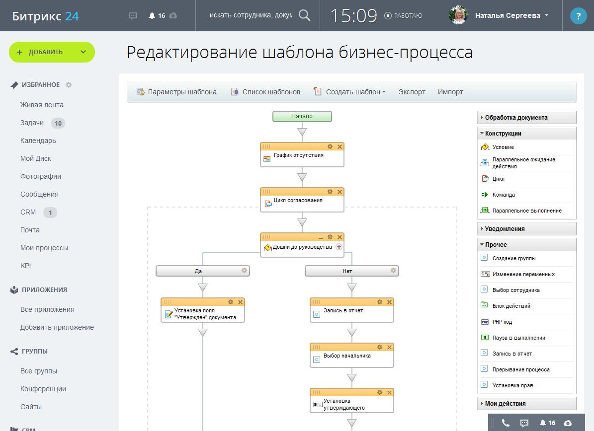Битрикс 24 бизнес процессы слайдер 1с битрикс